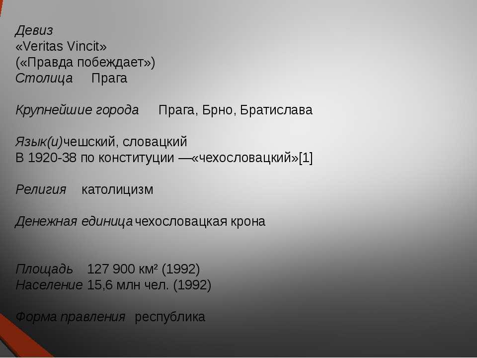 Девиз «Veritas Vincit» («Правда побеждает») Столица Прага Крупнейшие города П...