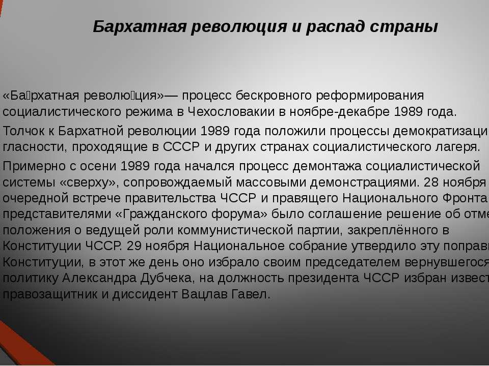 Бархатная революция и распад страны «Ба рхатная револю ция»— процесс бескровн...