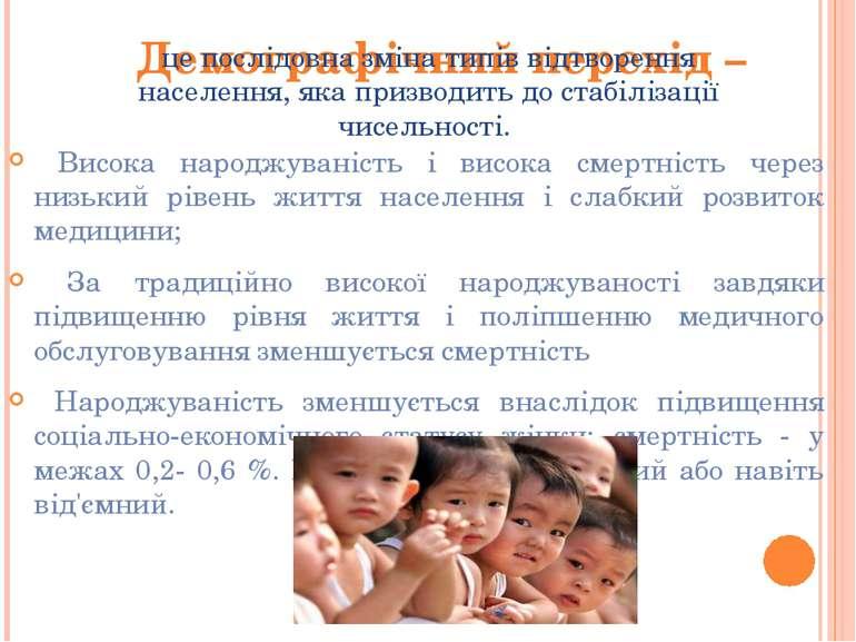 Демографічний перехід – Висока народжуваність і висока смертність через низьк...