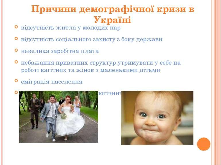 Причини демографічної кризи в Україні відсутність житла у молодих пар відсутн...