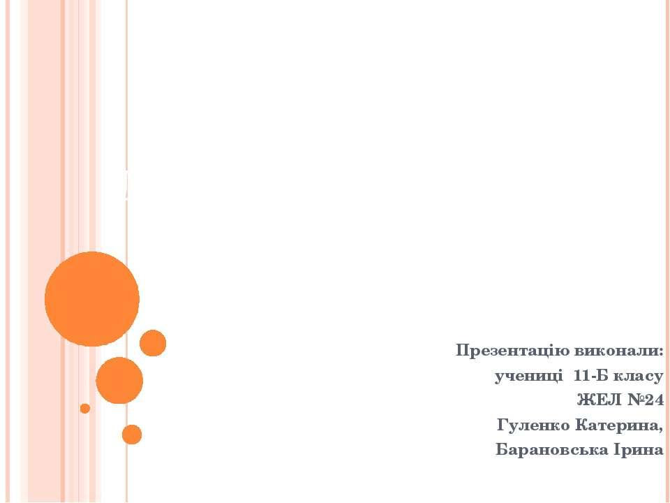 Демографічні проблеми Презентацію виконали: учениці 11-Б класу ЖЕЛ №24 Гуленк...
