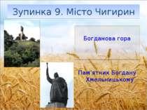 Зупинка 9. Місто Чигирин Богданова гора Пам'ятник Богдану Хмельницькому