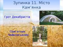 Зупинка 11. Місто Кам'янка Грот Декабристів Пам'ятник Чайковському