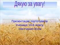 Презентацію підготувала Учениця 10-Б класу Нікітченко Юлія
