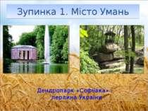 Зупинка 1. Місто Умань Дендропарк «Софіївка» - перлинаУкраїни