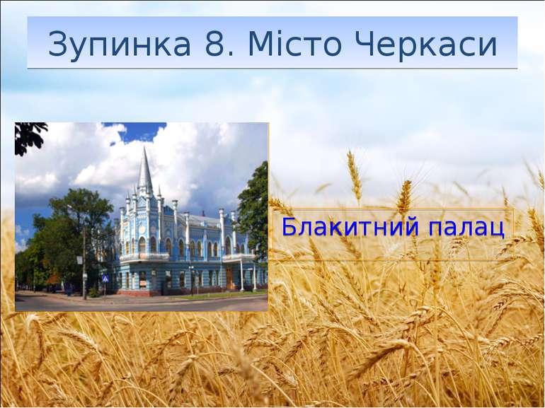 Зупинка 8. Місто Черкаси Блакитний палац