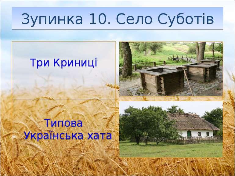 Зупинка 10. Село Суботів Три Криниці Типова Українська хата