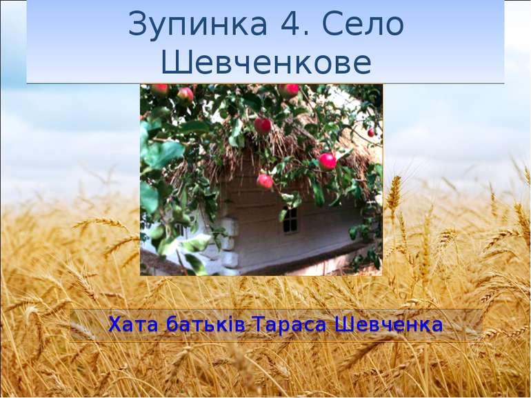 Зупинка 4. Село Шевченкове Хата батьків Тараса Шевченка