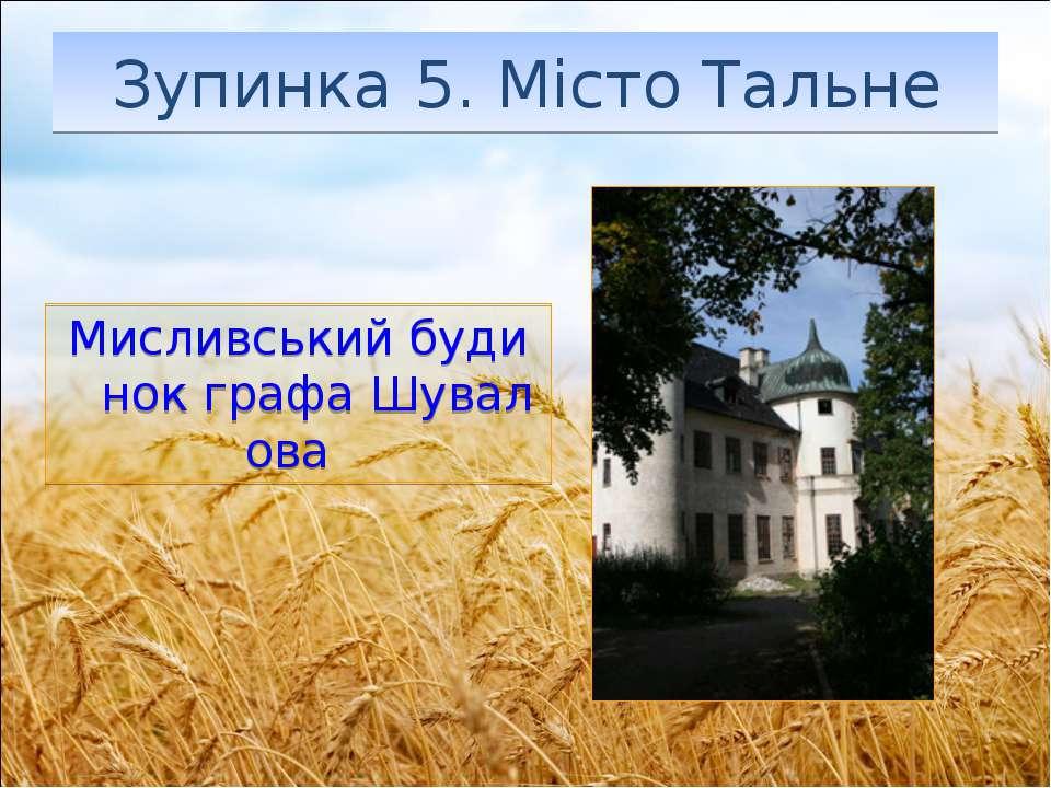 Зупинка 5. Місто Тальне МисливськийбудинокграфаШувалова