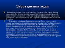 Забруднення води Аналіз ситуації показав, що малі річки України забруд нені б...