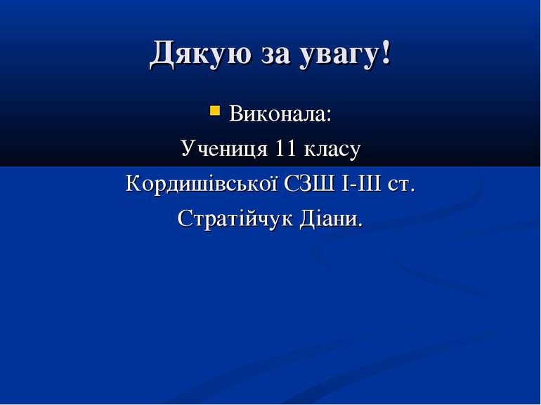 Дякую за увагу! Виконала: Учениця 11 класу Кордишівської СЗШ І-ІІІ ст. Страті...