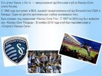 Спо ртинг Канза с-Си ти — американский футбольный клуб из Канзас-Сити, штата ...