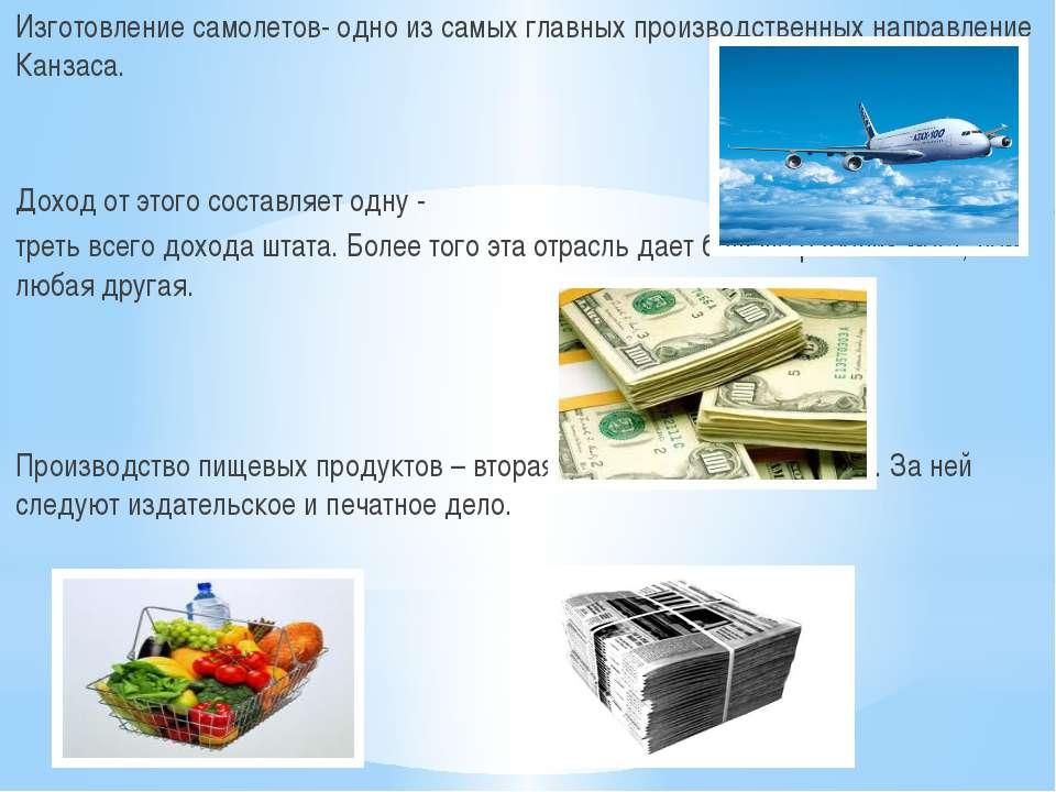 Изготовление самолетов- одно из самых главных производственных направление Ка...