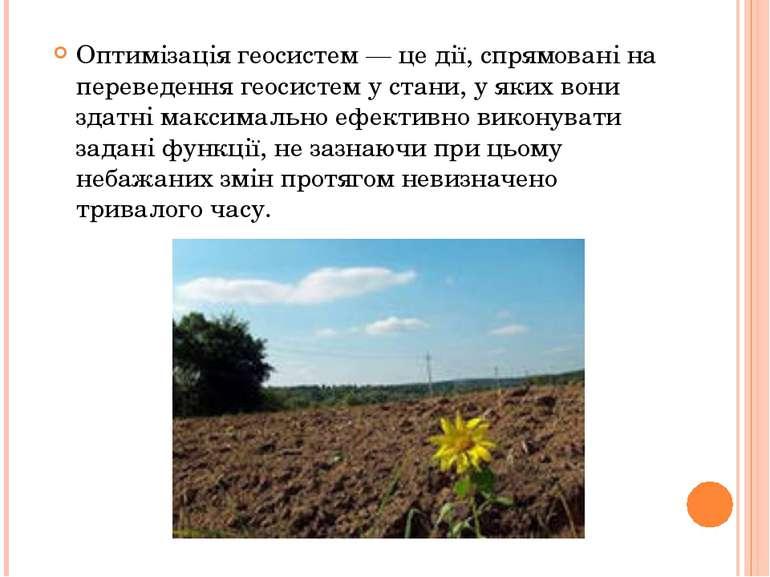 Оптимізація геосистем — це дії, спрямовані на переведення геосистем у стани, ...
