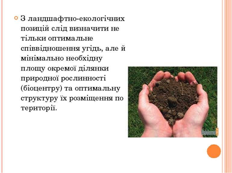 З ландшафтно-екологічних позицій слід визначити не тільки оптимальне співвідн...