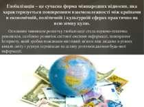 Основним чинником розвитку глобалізації стала науково-технічна революція, осо...