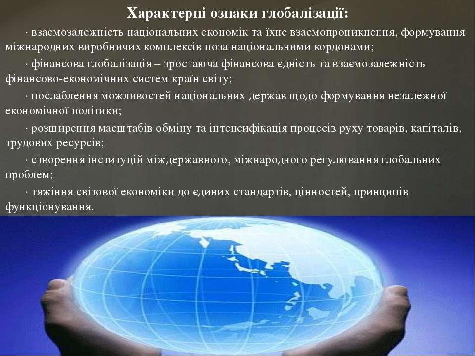 Характерні ознаки глобалізації: · взаємозалежність національних економік та ї...