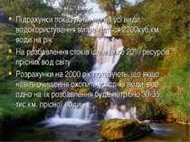 Підрахунки показують, що на усі види водокористування витрачається 2200куб.км...