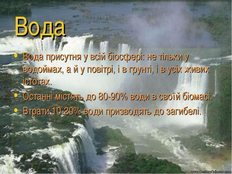 Вода Вода присутня у всій біосфері: не тільки у водоймах, а й у повітрі, і в ...