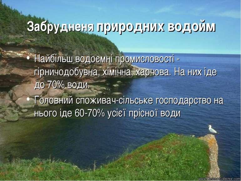 Забрудненя природних водойм Найбільш водоємні промисловості - гірничодобувна,...