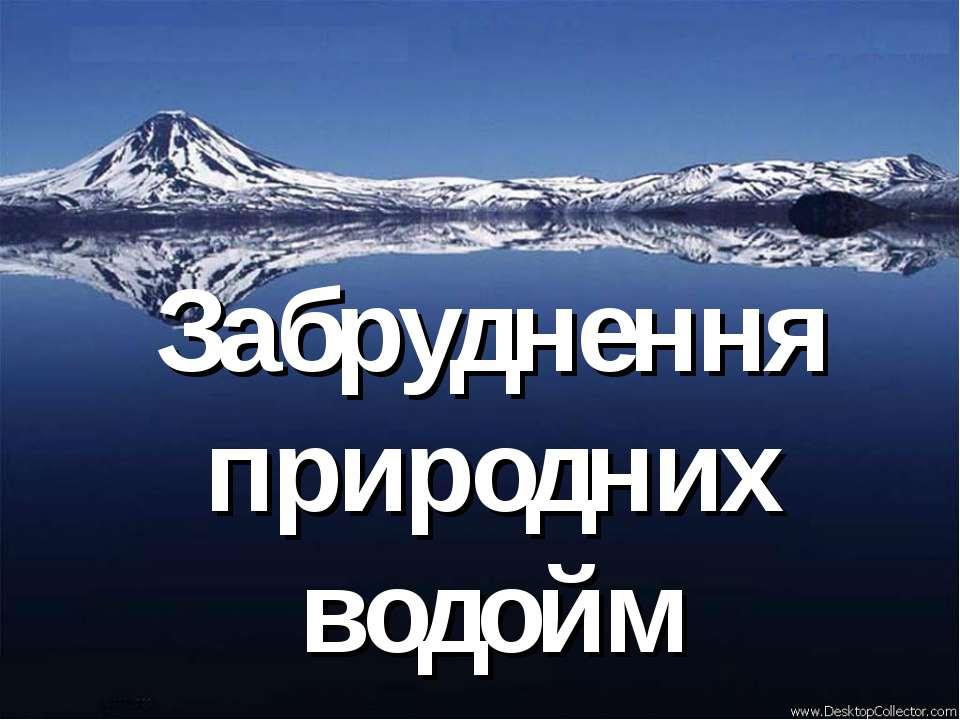 Забруднення природних водойм