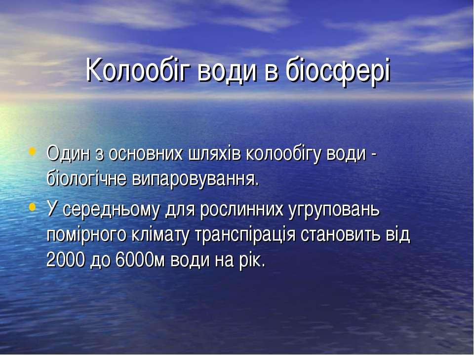 Колообіг води в біосфері Один з основних шляхів колообігу води - біологічне в...