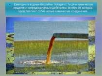 Ежегодно в водные бассейны попадают тысячи химических веществ с непредсказуе...