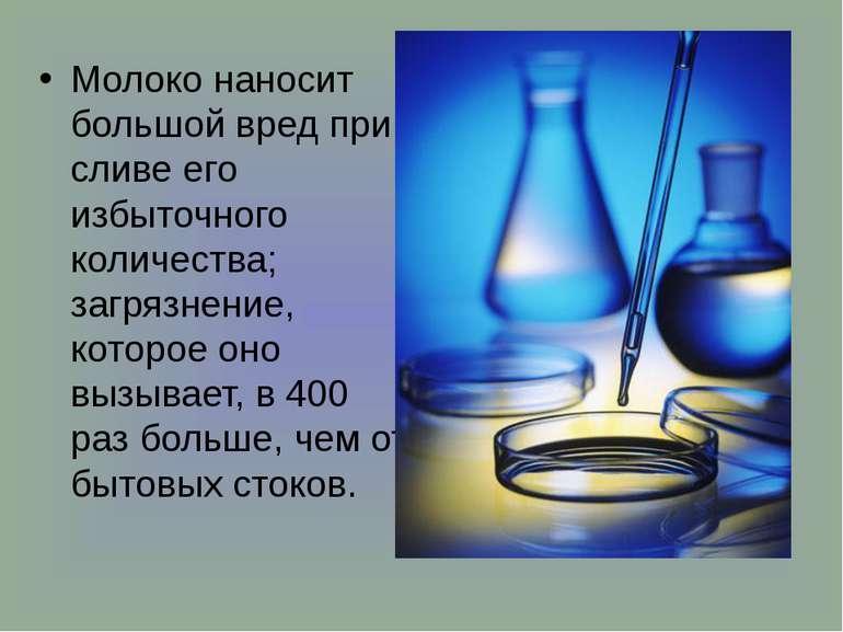 Молоко наносит большой вред при сливе его избыточного количества; загрязнение...