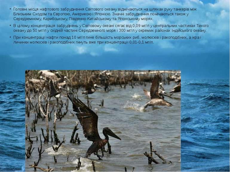 Головні місця нафтового забруднення Світового океану відмічаються на шляхах р...