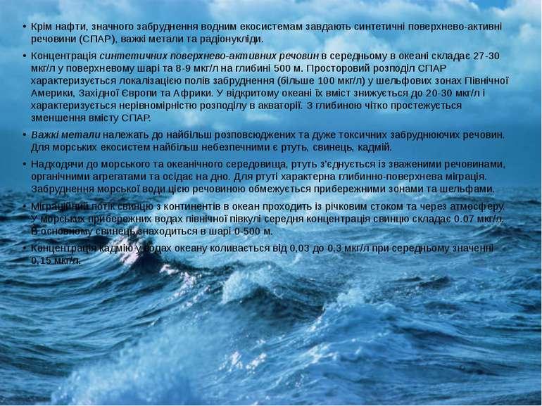 Крім нафти, значного забруднення водним екосистемам завдають синтетичні повер...