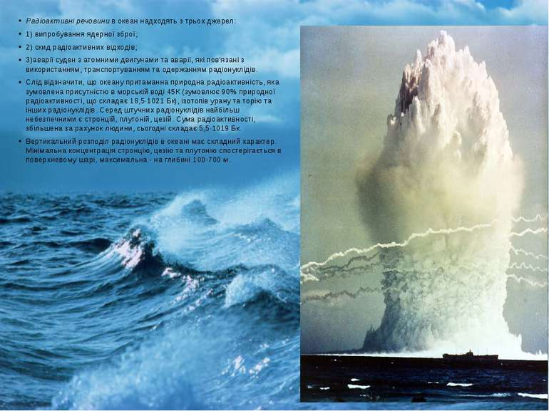 Радіоактивні речовинив океан надходять з трьох джерел: 1) випробування ядерн...