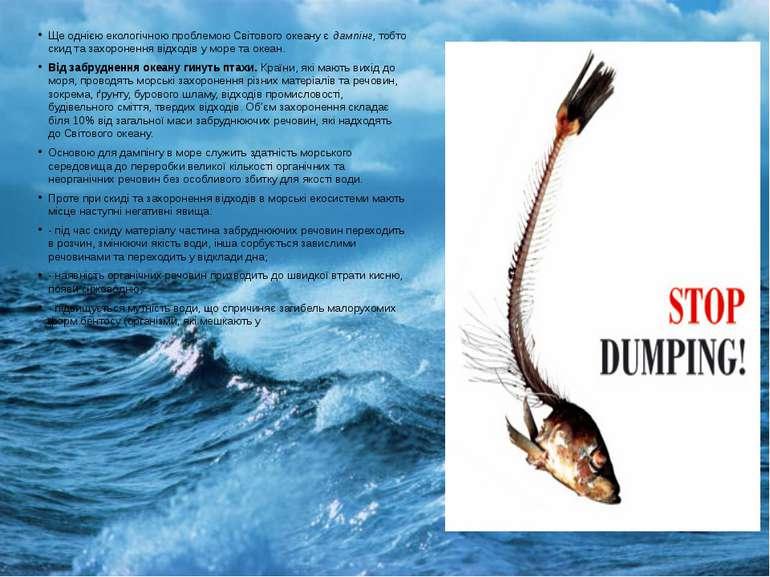Ще однією екологічною проблемою Світового океану єдампінг, тобто скид та зах...
