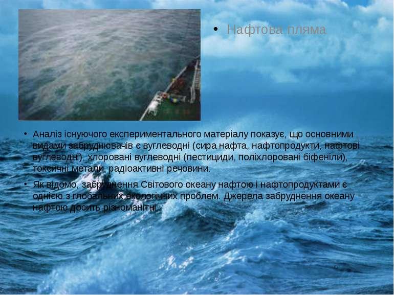 Аналіз існуючого експериментального матеріалу показує, що основними видами за...
