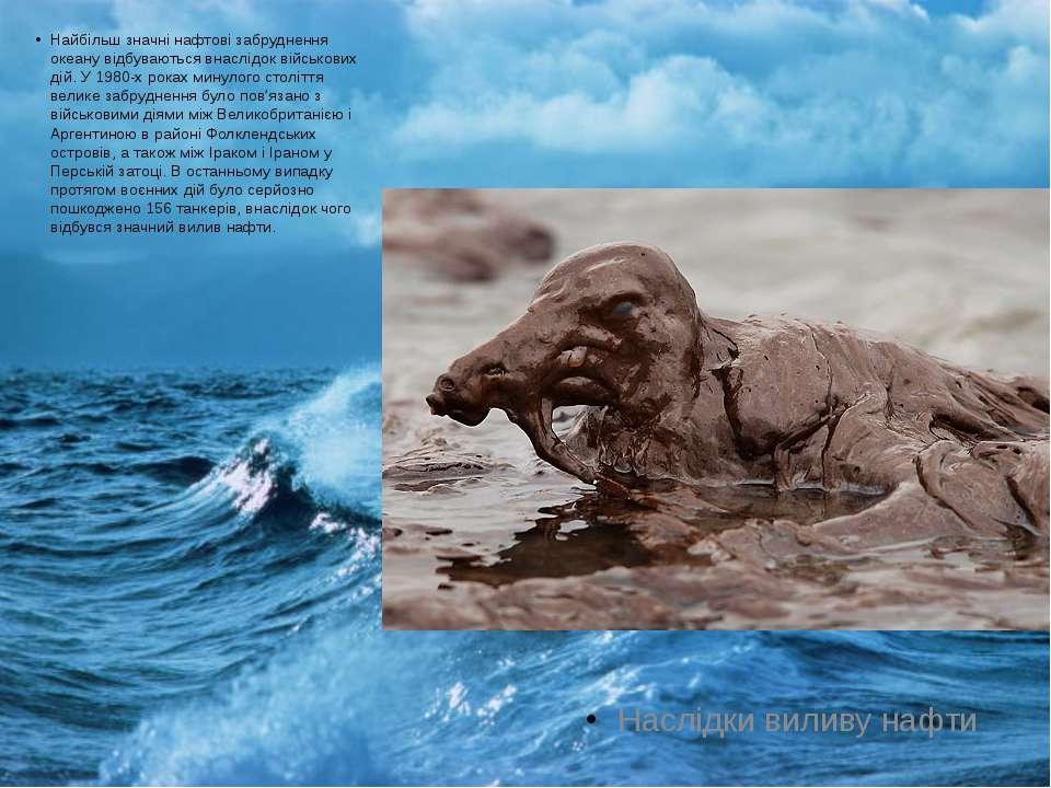 Найбільш значні нафтові забруднення океану відбуваються внаслідок військових ...