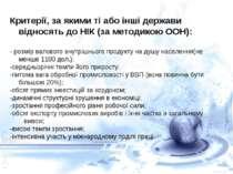 Критерії, за якими ті або інші держави відносять до НІК (за методикоюООН): -...
