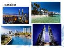 Малайзія