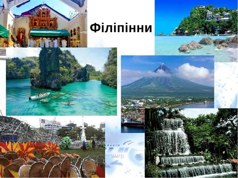 Філіпінни