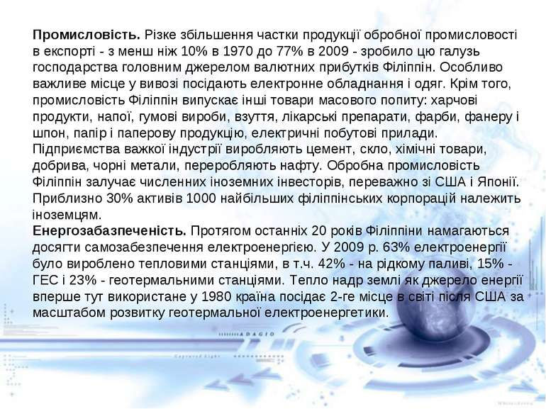 Промисловість. Різке збільшення частки продукції обробної промисловості в екс...