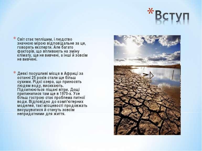 Світ стає теплішим, і людство значною мірою відповідальне за це, говорять екс...