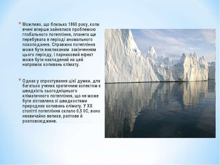 Можливо, що близько 1860 року, коли вчені вперше зайнялися проблемою глобальн...