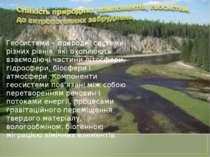 Геосистеми – природні системи різних рівнів, які охоплюють взаємодіючі частин...