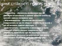 Форми стійкості геосистем - інертність – здатність геосистеми при дії факторі...