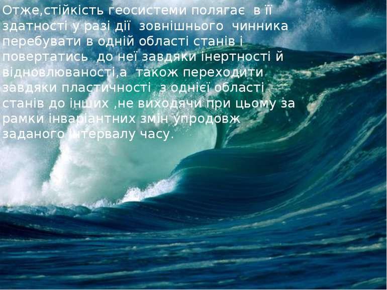 Отже,стійкість геосистеми полягає в її здатності у разі дії зовнішнього чинни...