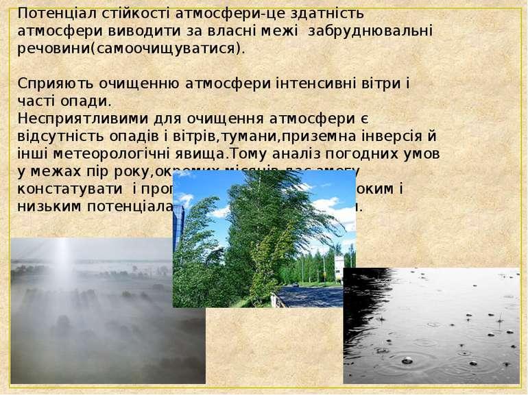 Потенціал стійкості атмосфери-це здатність атмосфери виводити за власні межі ...