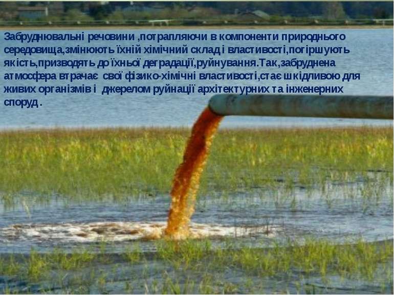Забруднювальні речовини ,потрапляючи в компоненти природнього середовища,змін...