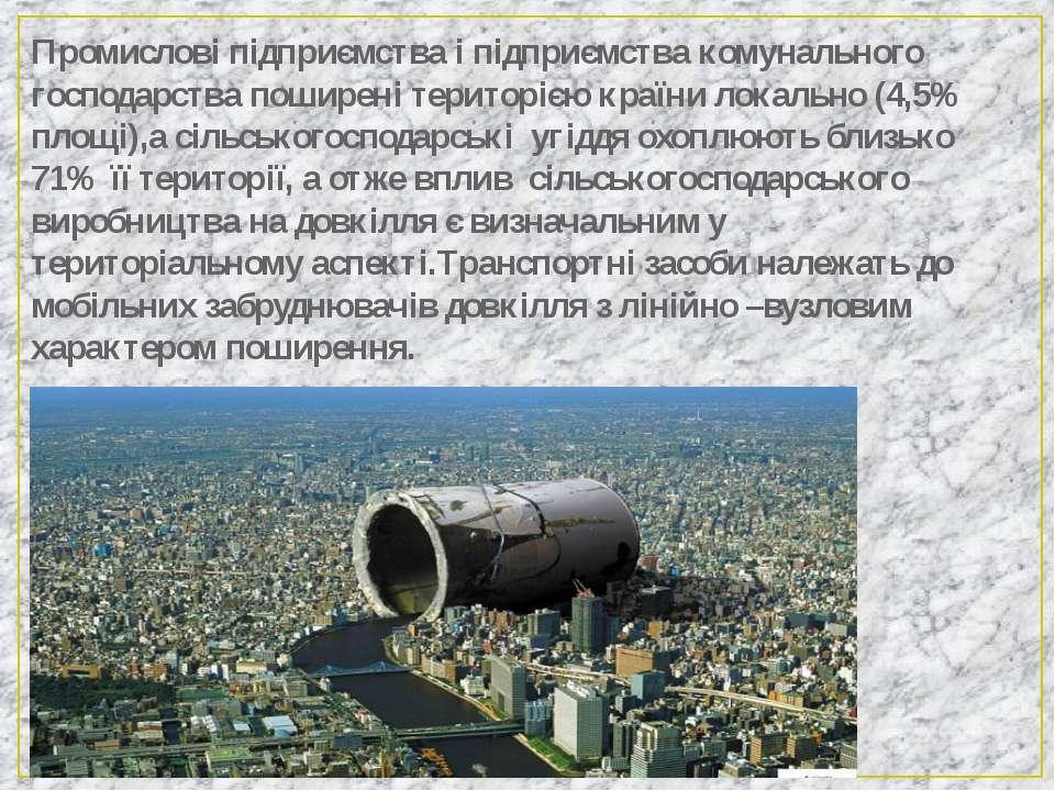 Промислові підприємства і підприємства комунального господарства поширені тер...