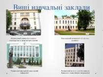 Вищі навчальні заклади Національний університет водного господарства та приро...