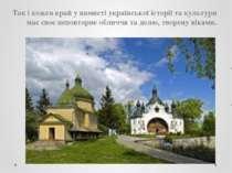 Так і кожен край у намисті української історії та культури має своє неповторн...