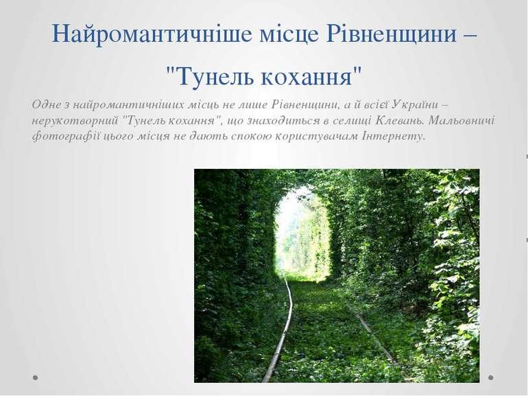 """Найромантичніше місце Рівненщини – """"Тунель кохання"""" Одне з найромантичніших м..."""