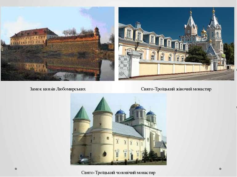 Замок князів Любомирських Свято-Троїцький жіночий монастир Свято-Троїцький чо...